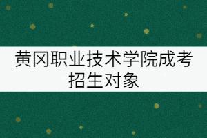 黄冈职业技术学院成考招生对象