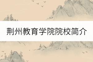 荆州教育学院院校简介