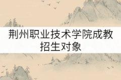 荆楚理工学院院校简介