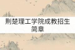 荆楚理工学院成教招生简章
