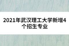 2021年武汉理工大学新增4个招生专业