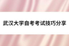 武汉大学自考考试技巧分享