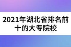 2021年湖北省排名前十的大专院校