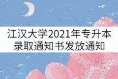 江汉大学2021年专升本新生录取通知书发放通知