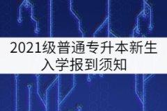 武汉工程大学邮电与信息工程学院2021级专升本新生入学须知