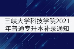 三峡大学科技学院2021年普通专升本补录通知