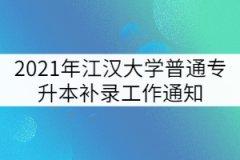 2021年江汉大学普通专升本补录工作通知