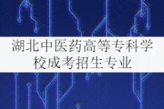 湖北中医药高等专科学校成考招生专业有哪些?