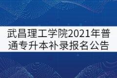 武昌理工学院2021年普通专升本补录报名公告