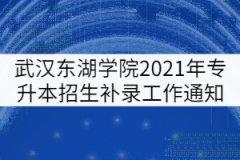 武汉东湖学院2021年普通专升本招生补录工作通知