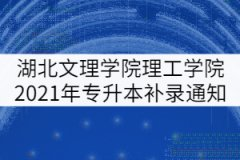 湖北文理学院理工学院2021年专升本补录通知
