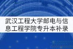 武汉工程大学邮电与信息工程学院2021年专升本补录通知