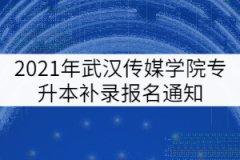 2021年武汉传媒学院专升本补录报名通知