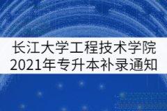 长江大学工程技术学院2021年专升本补录通知