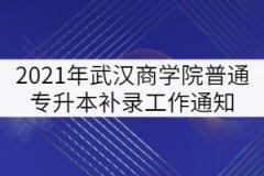 2021年武汉商学院普通专升本补录工作通知