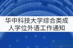 华中科技大学2021年综合类成人学士学位外语考试工作通知