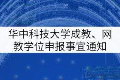 华中科技大学成人教育、网教学士学位申报有关事宜通知