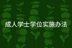 华中科技大学远程与成教本科毕业生授予成人学士学位实施办法