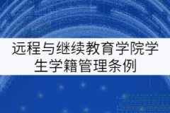 华中科技大学远程与继续教育学院学生学籍管理条例