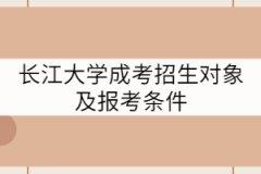 长江大学成考招生对象及报考条件