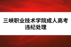 三峡职业技术学院成人高考违纪处理