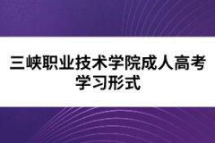 三峡职业技术学院成人高考学习形式