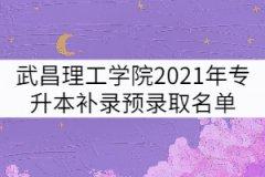 武昌理工学院2021年专升本补录预录取名单公示