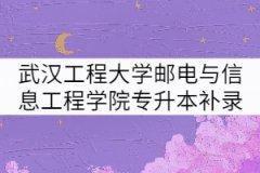 2021年武汉工程大学邮电与信息工程学院专升本补录拟录取名单公