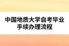 中国地质大学自考毕业手续办理流程