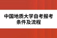 中国地质大学自考报考条件及流程