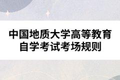 中国地质大学高等教育自学考试考场规则