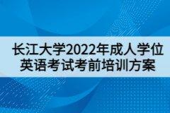 长江大学2022年成人学位英语考试考前培训方案