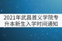 2021年武昌首义学院专升本新生入学时间通知