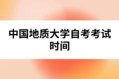 中国地质大学自考考试时间