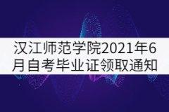 汉江师范学院2021年6月自考毕业证书领取通知