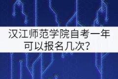 汉江师范学院自考一年可以报名几次?