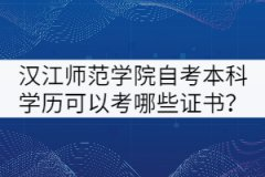 汉江师范学院自考本科学历可以考哪些证书?