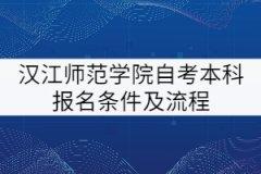 汉江师范学院自考本科报名条件及流程有哪些?