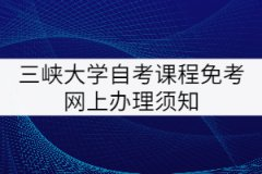三峡大学自考课程免考网上办理须知