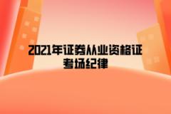 2021年证券从业资格证考场纪律