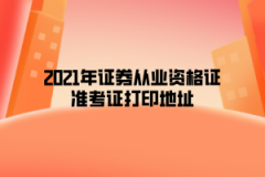 2021年证券从业资格证准考证打印地址
