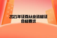 2021年证券从业资格证合格要求