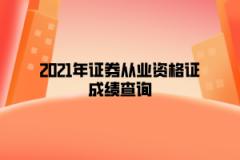 2021年证券从业资格证成绩查询