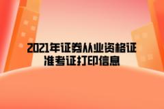 2021年证券从业资格证准考证打印信息
