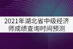 2021年湖北省中级经济师成绩查询时间预测