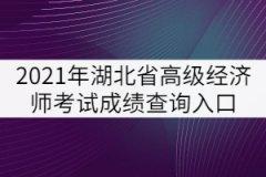 2021年湖北省高级经济师考试成绩查询入口