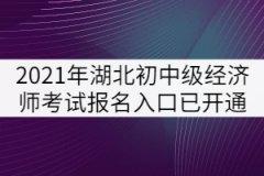 2021年湖北省初中级经济师考试报名入口已开通