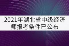 2021年湖北省中级经济师报考条件已公布