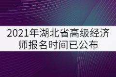 2021年湖北省高级经济师报名时间已公布