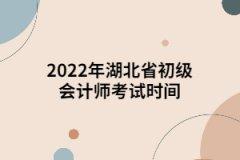 2022年湖北省初级会计师考试时间